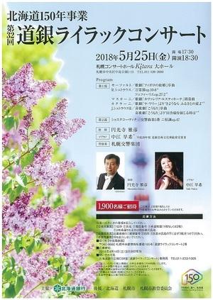 第32回 道銀ライラックコンサート