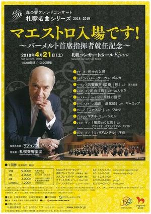 森の響フレンドコンサート/札響名曲シリーズ「マエストロ入場です!~首席指揮者就任記念~」
