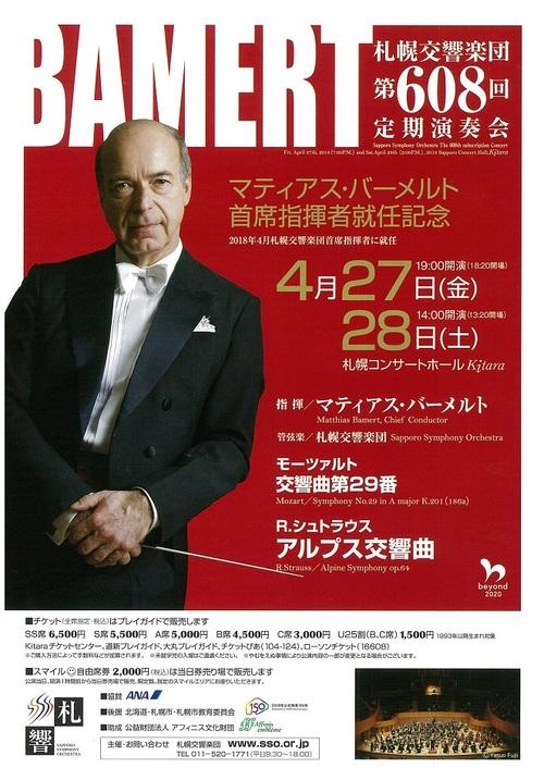第608回定期演奏会~マティアス・バーメルト首席指揮者就任記念