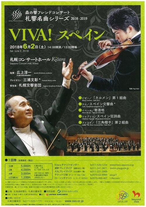 森の響フレンドコンサート/札響名曲シリーズ「VIVA! スペイン」