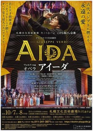 オペラ 『アイーダ』~札幌文化芸術劇場hitaruこけら落とし公演~
