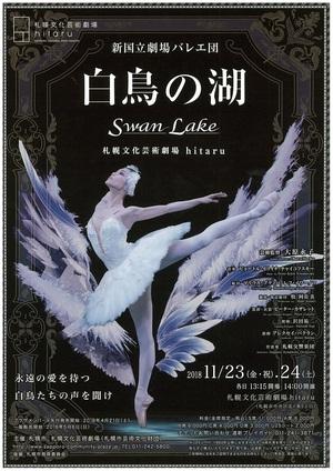 新国立劇場バレエ団『白鳥の湖』