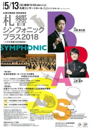 札響シンフォニック・ブラス2018