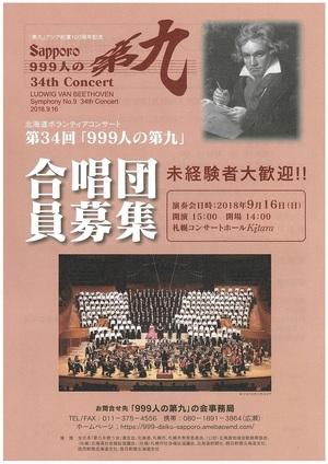 第34回北海道ボランティアコンサート「999人の第九」