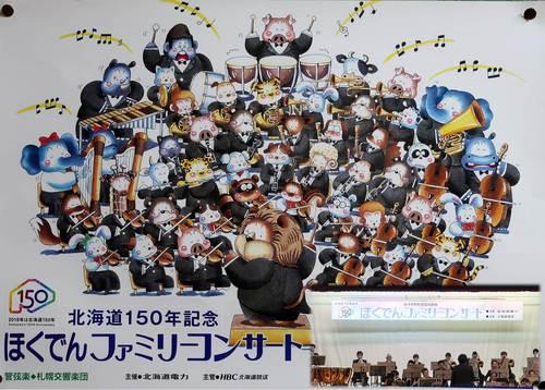 第518回ほくでんファミリーコンサート(札幌開催)