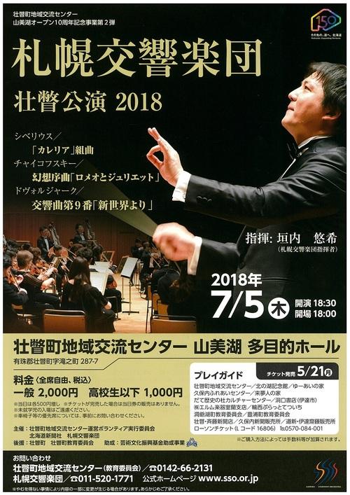 札幌交響楽団 壮瞥公演2018