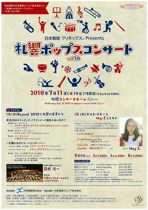 日本製紙クリネックスPresents 札響ポップスコンサート Vol.16