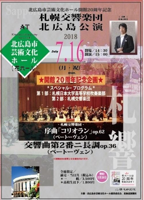 札幌交響楽団 北広島公演 ~ 北広島市芸術文化ホール開館20周年記念