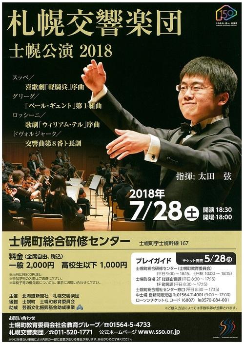 札幌交響楽団 士幌公演2018