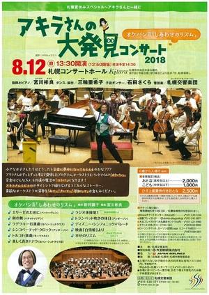 アキラさんの大発見コンサート2018「オケパンⅢ~しあわせのリズム」