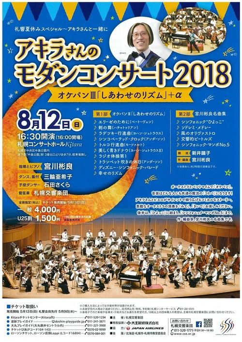 アキラさんのモダンコンサート2018 「オケパンⅢ~しあわせのリズム」+α