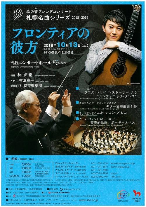 森の響フレンドコンサート/札響名曲シリーズ「フロンティアの彼方」
