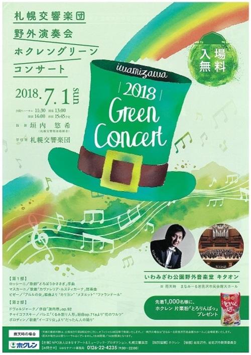 札響 野外演奏会 ホクレングリーンコンサート2018