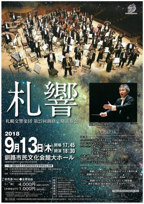 札幌交響楽団 第27回釧路定期演奏会
