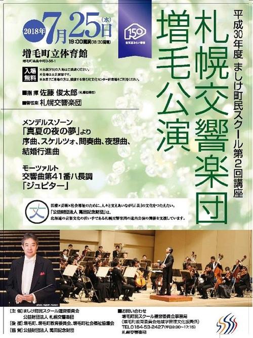 札幌交響楽団増毛公演