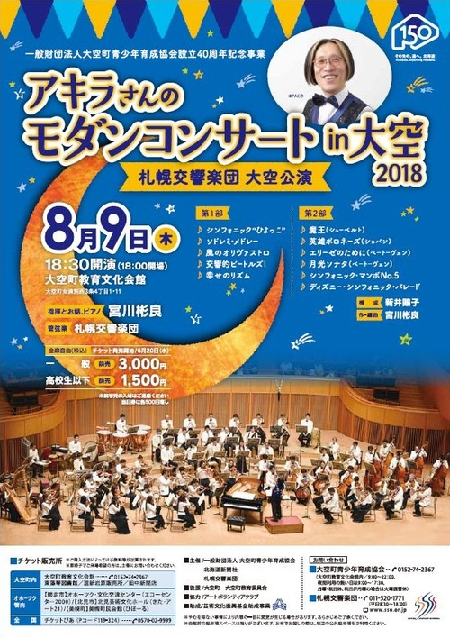 札幌交響楽団大空公演 アキラさんのモダンコンサート in大空2018