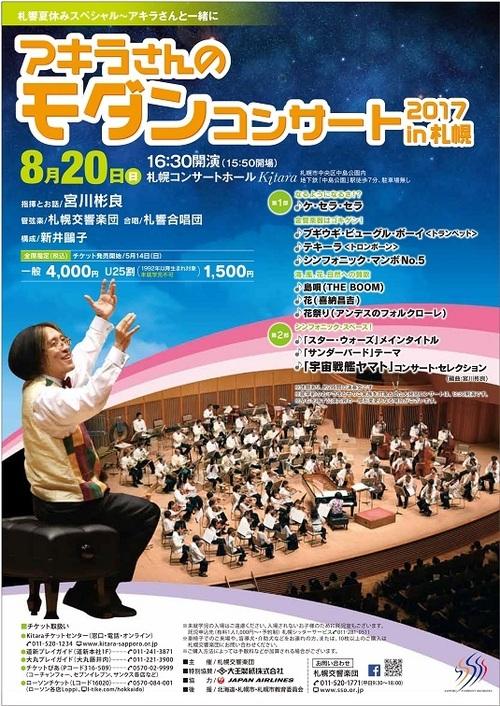 アキラさんのモダンコンサート2017 in 札幌
