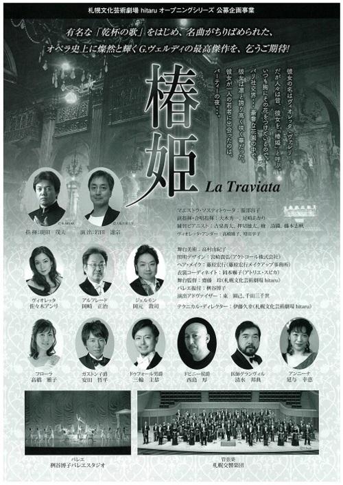 北海道二期会オペラ「椿姫」