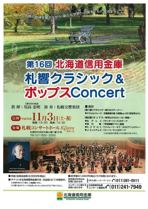 第16回 北海道信用金庫 札響クラシック&ポップスConcert