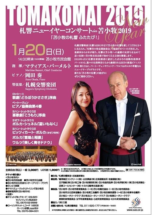 札響ニューイヤーコンサート in 苫小牧