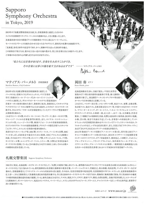 札幌交響楽団 東京公演2019