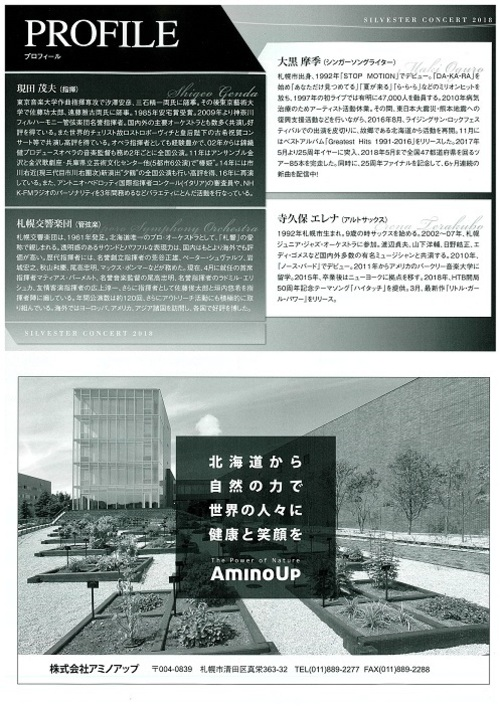 HTB・朝日ジルベスターコンサート 2018