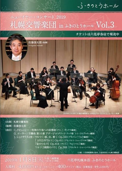 ニューイヤーコンサート2019 札幌交響楽団 in ふきのとうホール