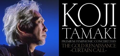 KOJI TAMAKI PREMIUM SYMPHONIC CONCERT 2019
