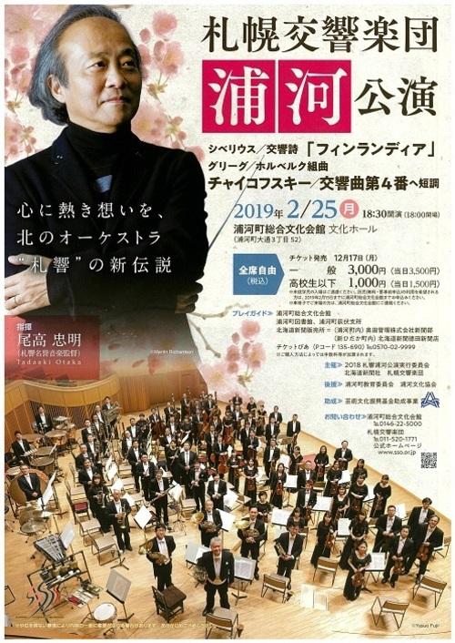 札幌交響楽団 浦河公演