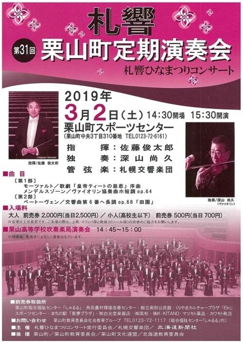 第31回栗山町定期演奏会~札響ひなまつりコンサート