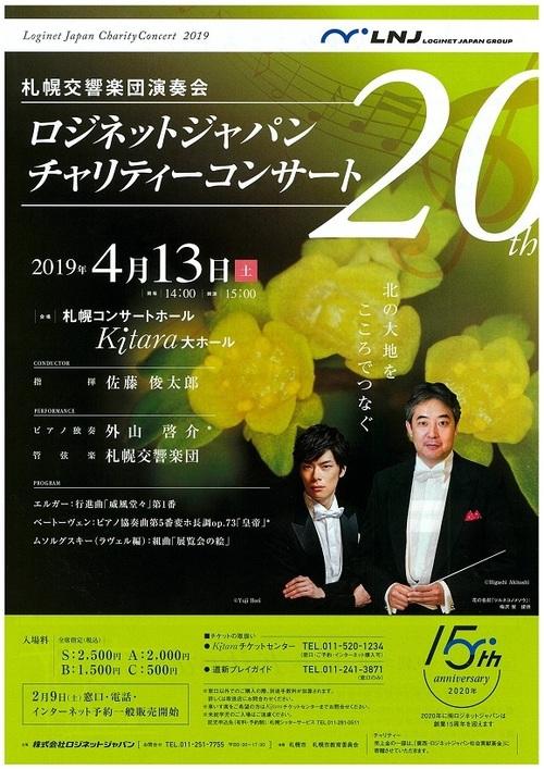 ロジネットジャパンチャリティーコンサート