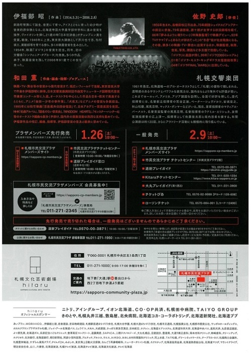 ゴジラ vs 札響 ~伊福部昭の世界~