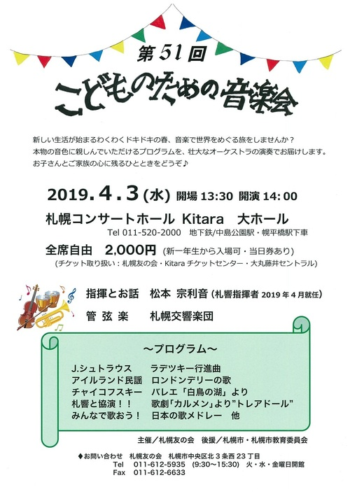 Sapporo Tomonokai the 51st Concert for Children
