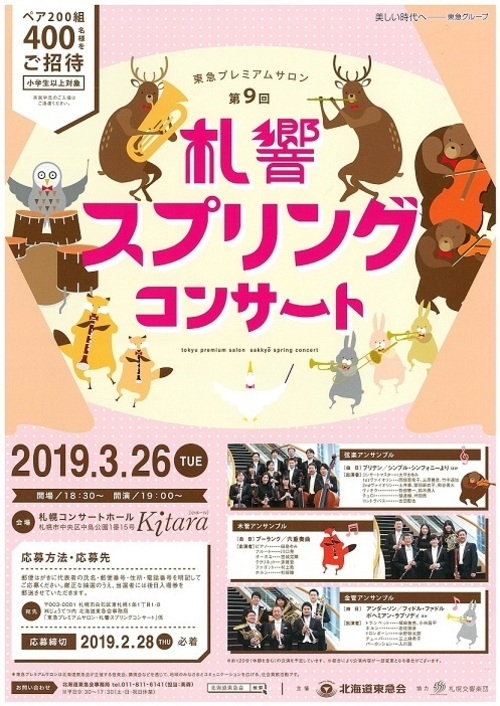 Tokyu Premium Salon 9th Sakkyo Spring Concert