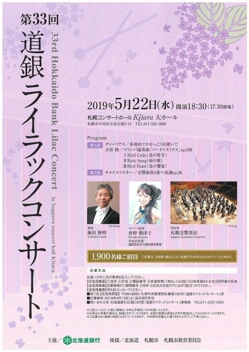 第33回 道銀ライラックコンサート
