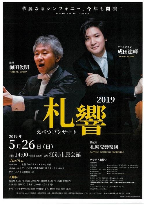 Sakkyo Ebetsu Concert 2019