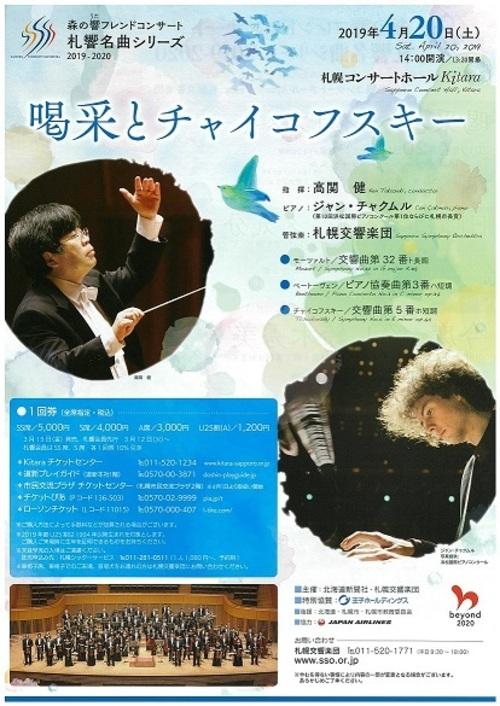 森の響フレンドコンサート/札響名曲シリーズ「喝采とチャイコフスキー」