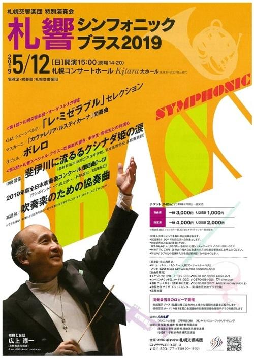 札響シンフォニック・ブラス2019