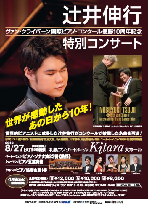 辻井伸行 ヴァン・クライバーン国際ピアノ・コンクール優勝10周年記念特別コンサート