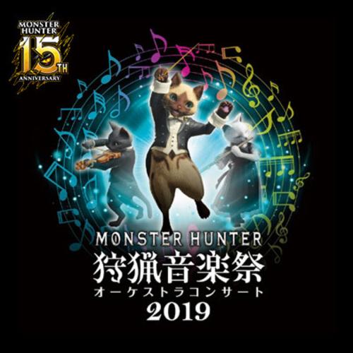 モンスターハンター 15周年記念 オーケストラコンサート 狩猟音楽祭2019