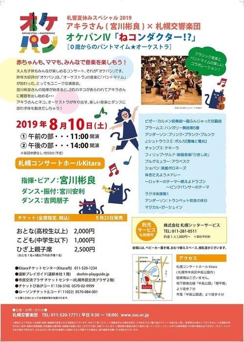 札響夏休みスペシャル「0歳からのパントマイム☆オーケストラ<オケパンⅣ>」