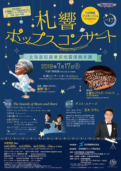日本製紙クリネックスPresents 札響ポップスコンサート Vol.17