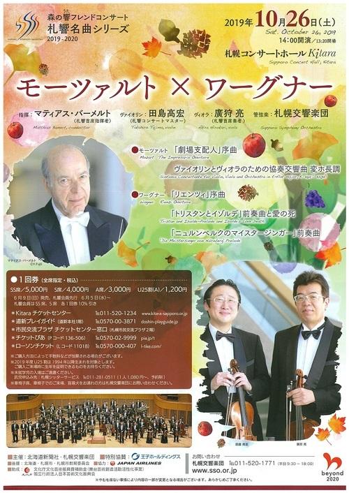 森の響フレンドコンサート/札響名曲シリーズ「モーツァルト×ワーグナー」