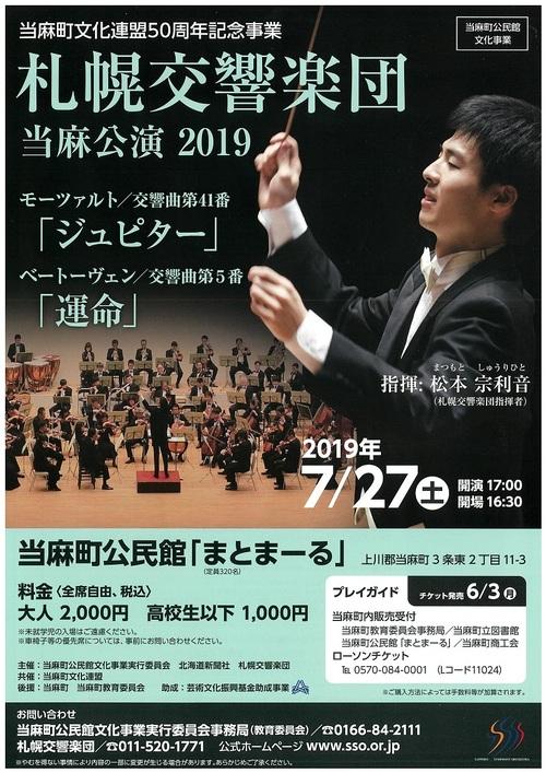 札幌交響楽団当麻公演