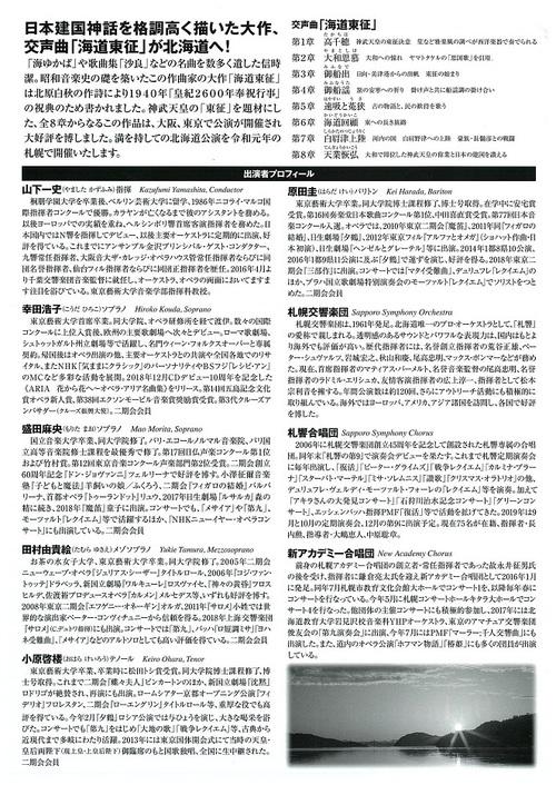 交声曲「海道東征」