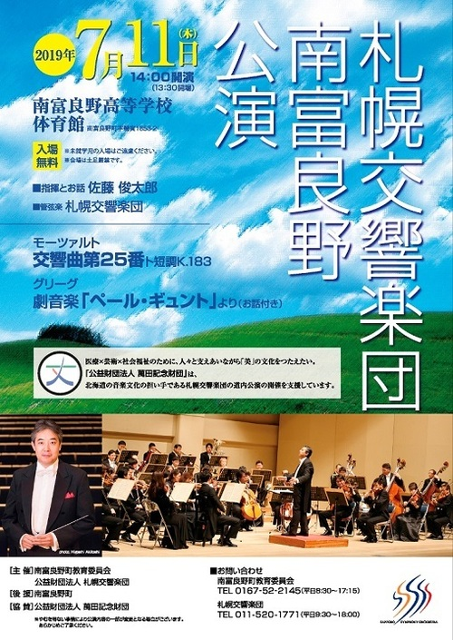 札幌交響楽団南富良野公演