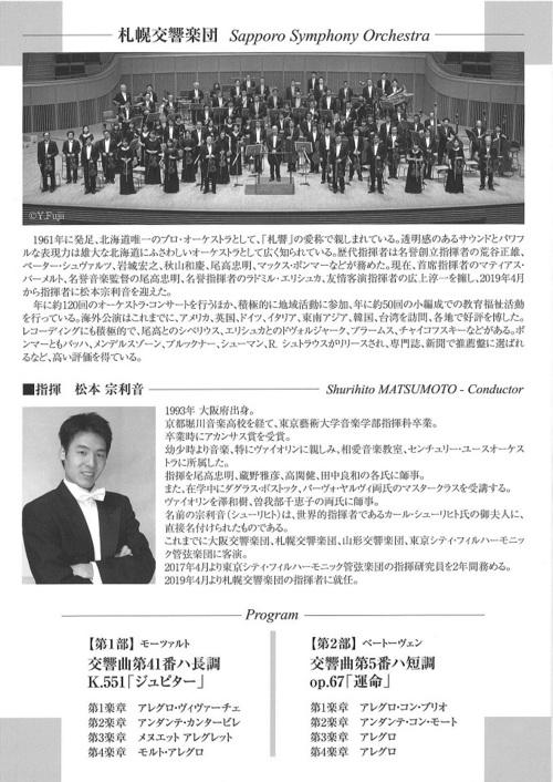 札幌交響楽団 湧別町公演 (北海道公立学校教職員互助会公演事業)