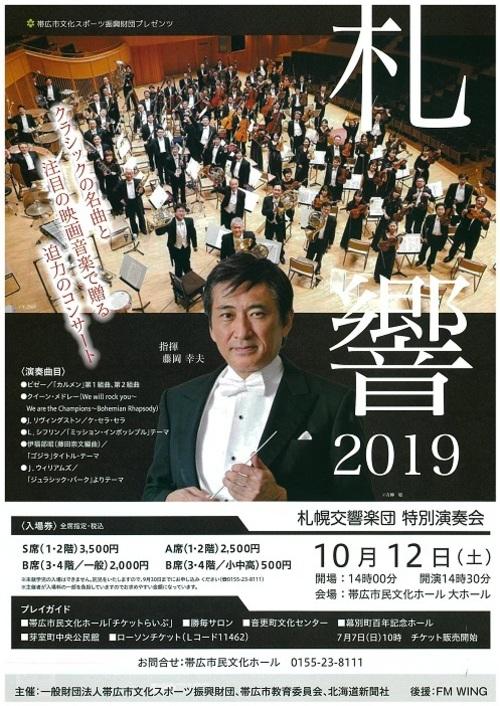 札幌交響楽団 帯広特別演奏会