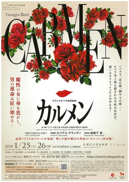 グランドオペラ共同制作 ビゼー作曲 オペラ「カルメン」