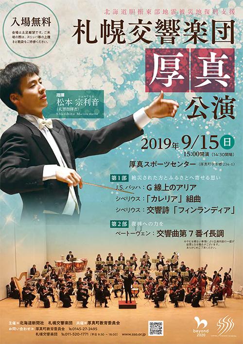 札幌交響楽団 厚真公演